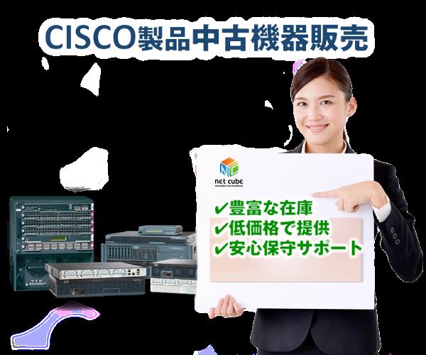 Cisco再生品